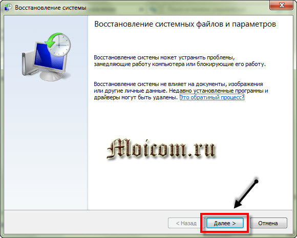 Точка восстановления Windows 7 - устранить проблемы