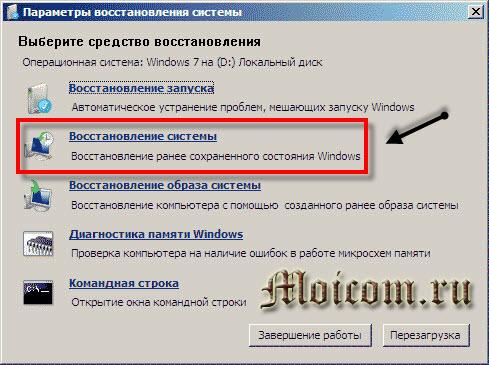 Точка восстановления Windows 7 - восстановление ранее