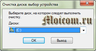 Точка восстановления Windows 7 - выберите диск