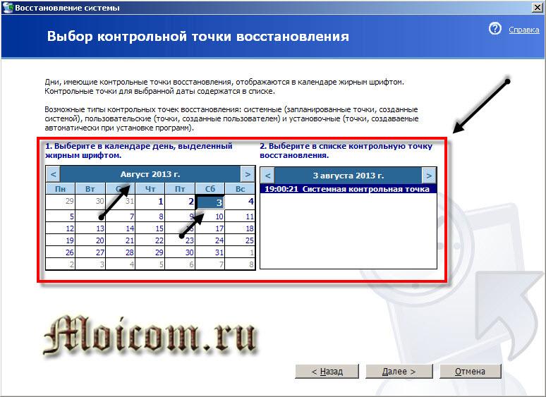 Точка восстановления Windows 7 - выбор точки XP