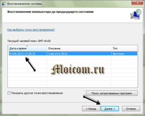 Точка восстановления Windows 7 - выбор точки