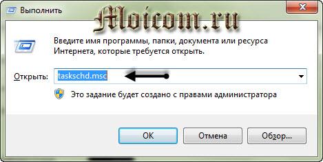 Точка восстановления Windows 7 - выполнить