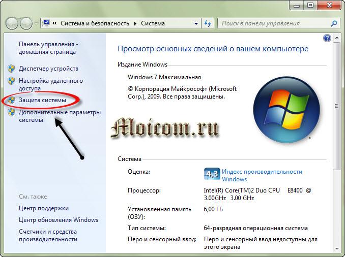Точка восстановления Windows 7 - защита системы Windows
