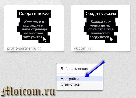 Визуальные закладки для Google Chrome - Speed dial 2 настройки 2