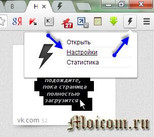 Визуальные закладки для Google Chrome - Speed dial 2 настройки
