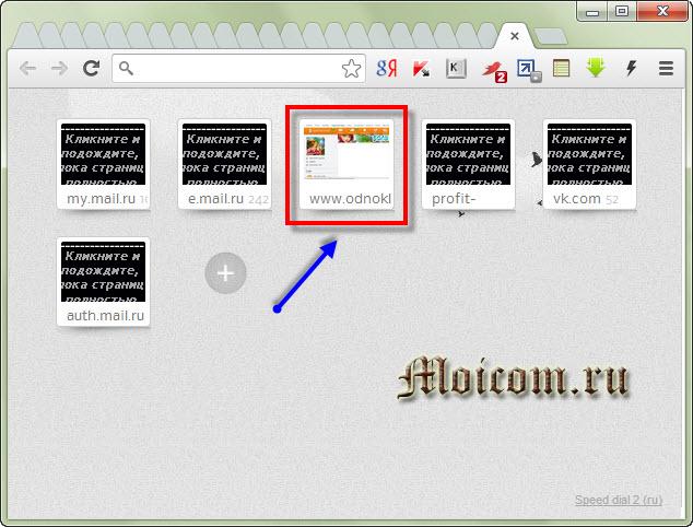 Визуальные закладки для Google Chrome - Speed dial 2 цветная закладка