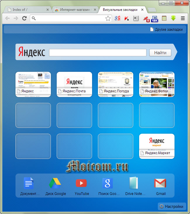 Визуальные закладки для Google Chrome - Яндекс закладки