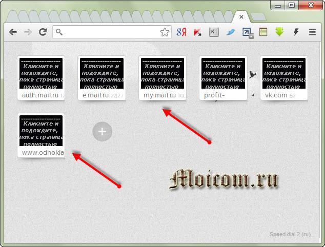 Визуальные закладки для Google Chrome - черно-белые закладки