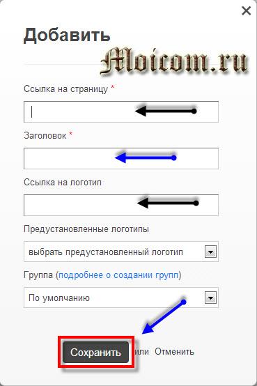 Визуальные закладки для Google Chrome - добавить закладку