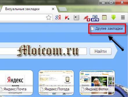Визуальные закладки для Google Chrome - другие закладки