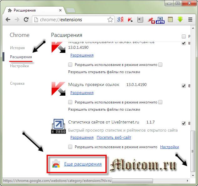 Визуальные закладки для Google Chrome - еще расширения