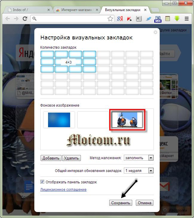 Визуальные закладки для Google Chrome - фоновое изображение