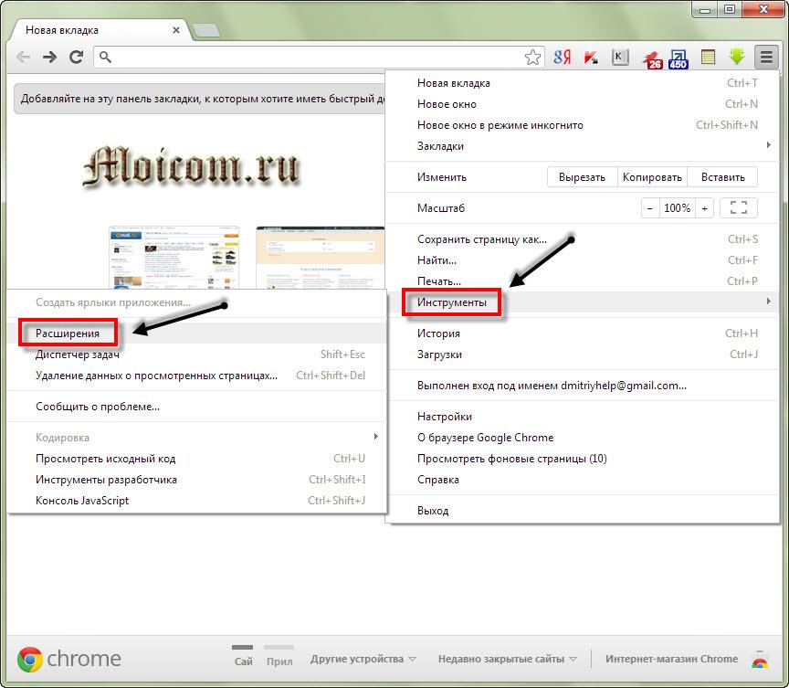 Визуальные закладки для Google Chrome - инструменты и расширения