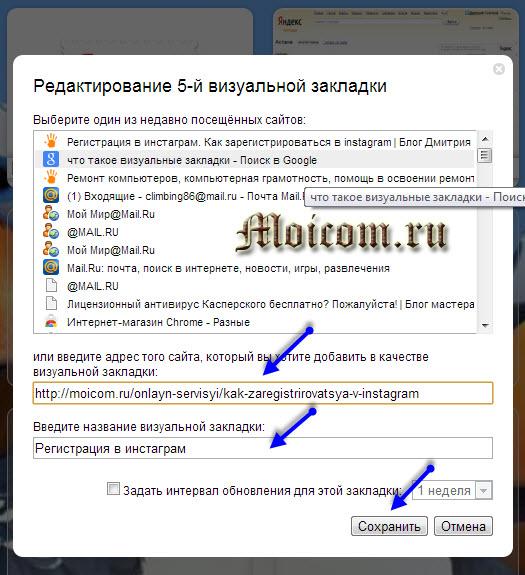 Визуальные закладки для Google Chrome - изменение 5-ой закладки