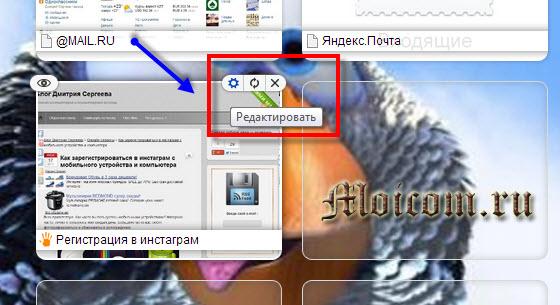Визуальные закладки для Google Chrome - изменение закладки