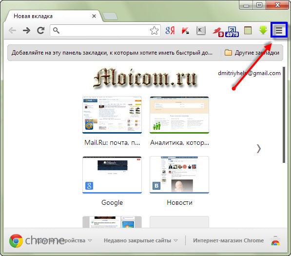 Визуальные закладки для Google Chrome - настройка и управление