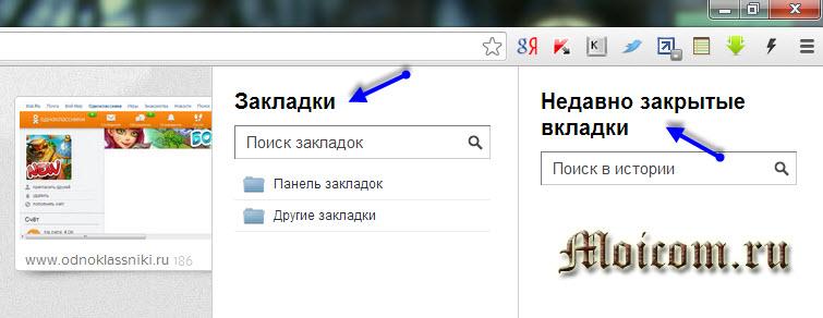 Визуальные закладки для Google Chrome - недавно закрытые вкладки