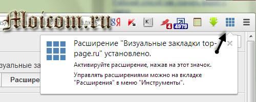 Визуальные закладки для Google Chrome - новое расширение