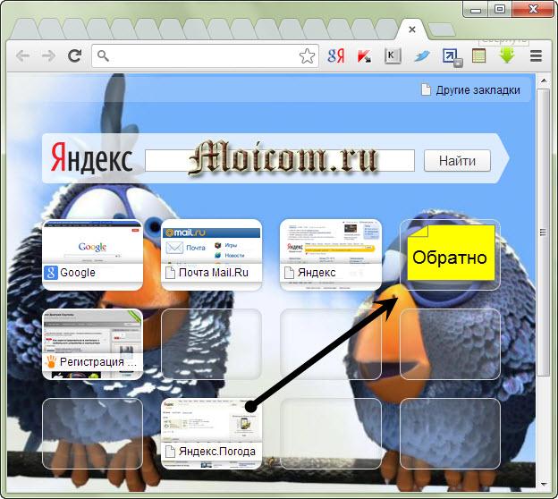 Визуальные закладки для Google Chrome - перемещаем обратно