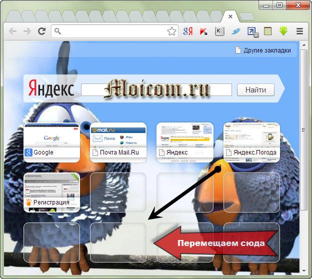 Визуальные закладки для Google Chrome - перемещаем закладку