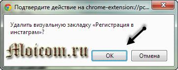 Визуальные закладки для Google Chrome - подтверждение удаления