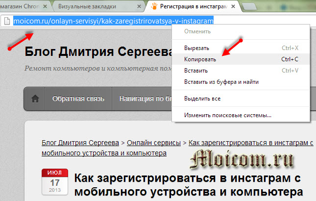 Визуальные закладки для Google Chrome - текст из адресной строки