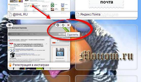 Визуальные закладки для Google Chrome - удаление закладки
