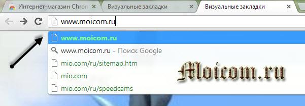 Визуальные закладки для Google Chrome - www.moicom.ru