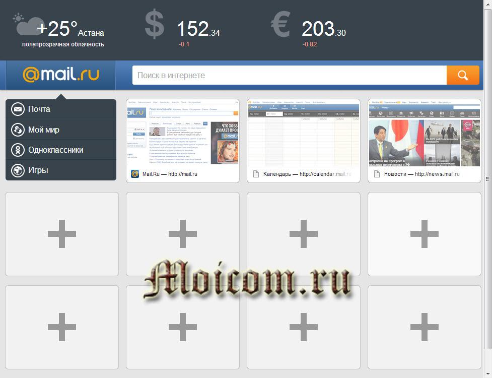 Визуальные закладки для Google Chrome - закладки Mail.ru