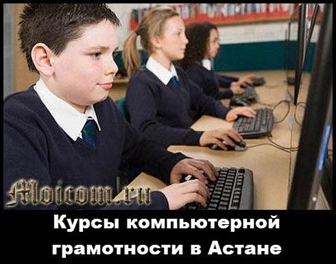 Курсы компьютерной грамотности Астана