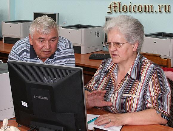 Курсы компьютерной грамотности - пенсионеры