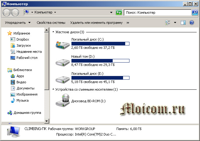 Настройка компьютера - Мой компьютер без визуальных эффектов