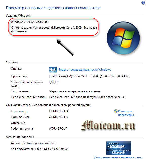 Настройка компьютера - Windows 7 Максимальная