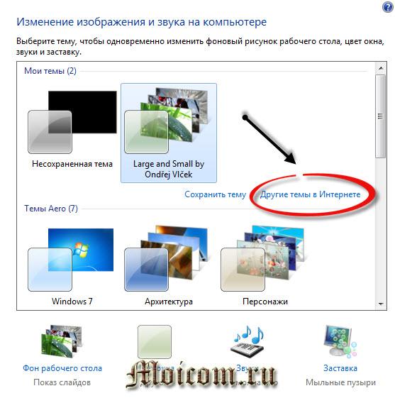 Настройка компьютера - другие темы в интернете
