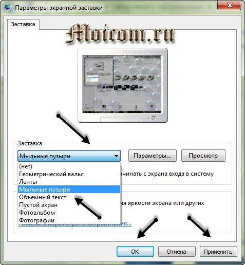 Настройка компьютера - параметры экрана заставки