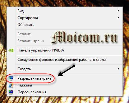 Настройка компьютера - разрешение экрана