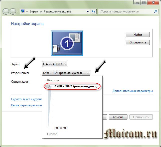 Настройка компьютера - рекомендуемое разрешение