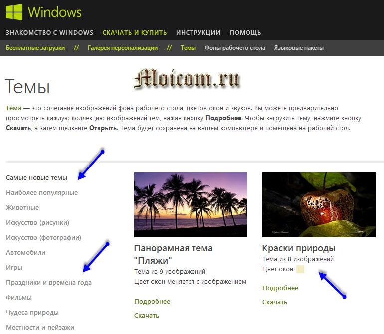 Настройка компьютера - темы Windows 7