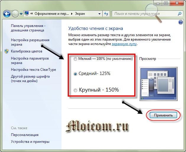 Настройка компьютера - удобство чтения с экрана