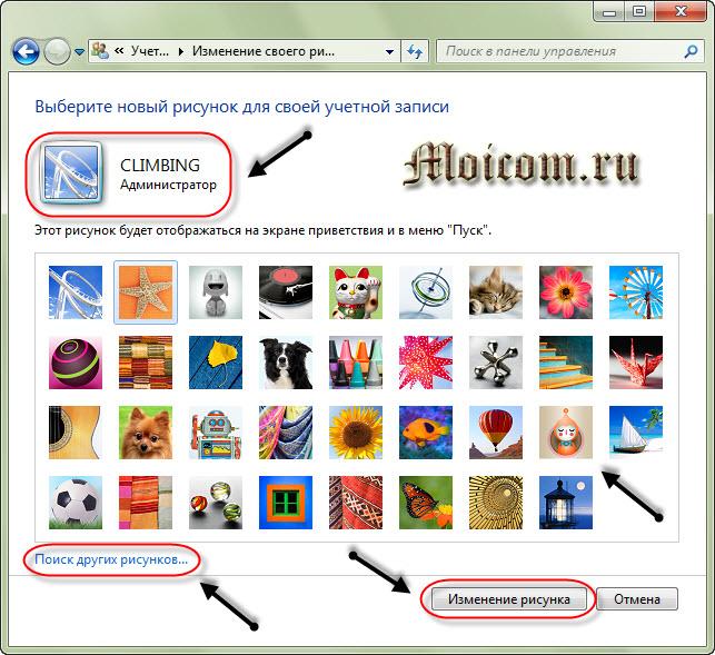 Настройка компьютера - выбор рисунка для своей учетной записи