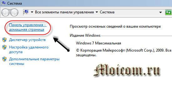 Как сделать восстановление системы Windows 7 - б. р. панель управления