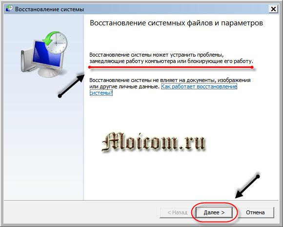 Как сделать восстановление системы Windows 7 - б. р. системные файлы и параметры