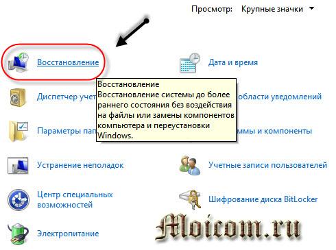 Как сделать восстановление системы Windows 7 - б. р. вкладка Восстановление