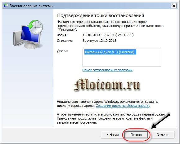 Как сделать восстановление системы Windows 7 - безопасный режим, готово