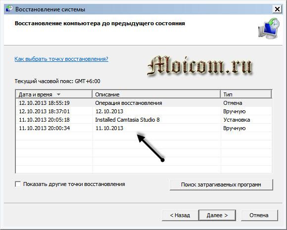 Как сделать восстановление системы Windows 7 - контрольные точки