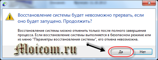 Как сделать восстановление системы Windows 7 - продолжить