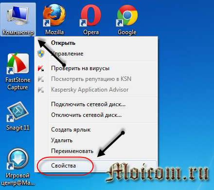 Как сделать восстановление системы Windows 7 - свойства компьютера