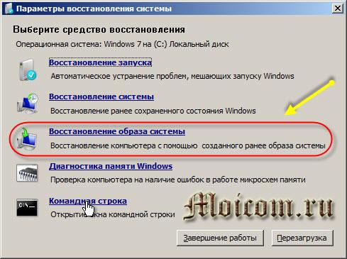 Как сделать восстановление системы Windows 7 - восстановление образа системы
