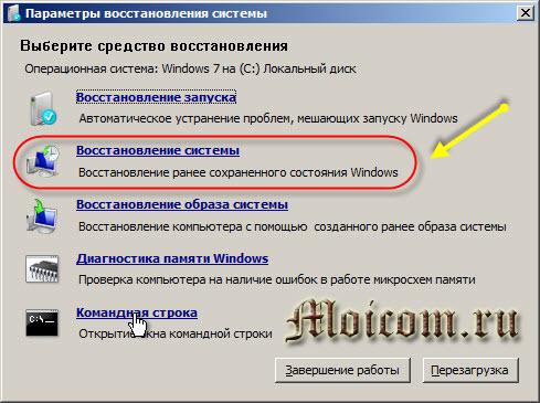 Как сделать восстановление системы Windows 7 - восстановление windows