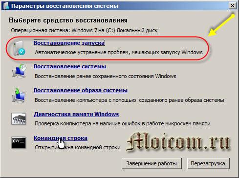 Как сделать восстановление системы Windows 7 - восстановление запуска